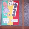 0002_20140419rakugo