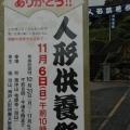 0001_20111106doll