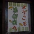 0002_20100425rakugo