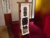 0001_rakugo2009
