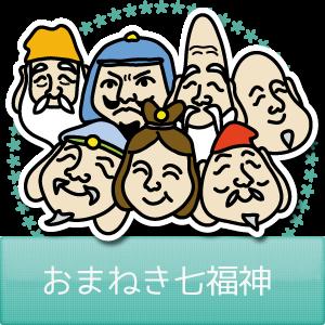 おまねき七福神